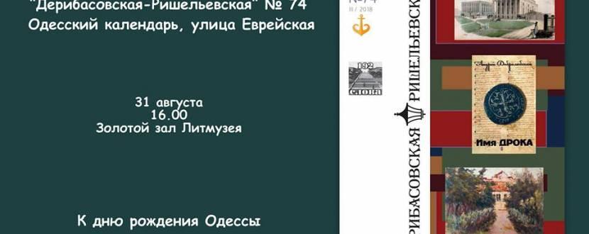 Презентация альманаха «Дерибасовская-Ришельевская» и «Одесского календаря»