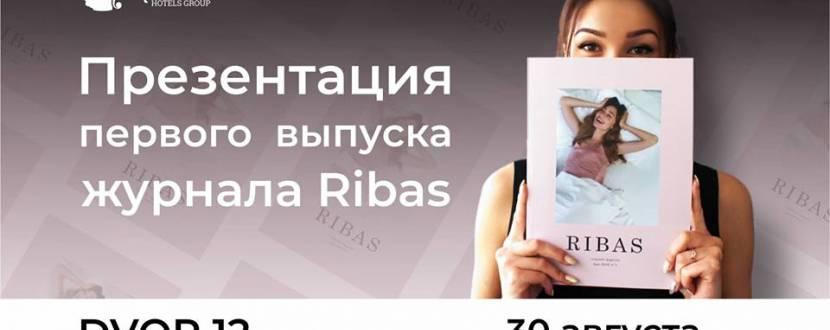Презентация журнала Ribas