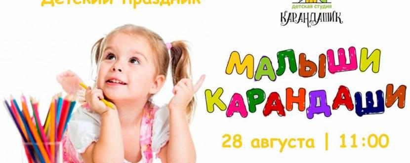 Детский праздник «Малыши-карандаши»