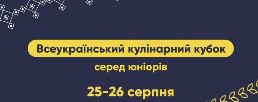 Всеукраинский Кубок по кулинарии среди юниоров