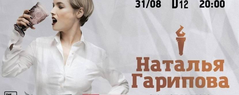 Комедийный вечер Натальи Гариповой «Стендап во дворе»