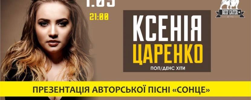 Концерт Ксенії Царенко
