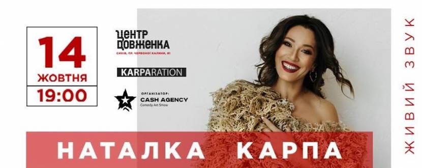 Наталка Карпа з концертом у Львові