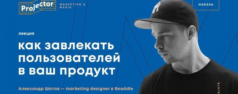 Лекция «Как завлекать пользователей в ваш продукт»
