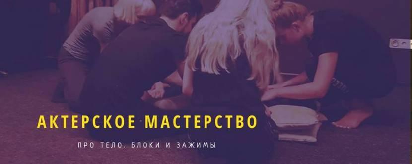 Мастер-класс по актерскому мастерству «Блоки и зажимы в теле»