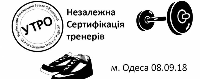 Независимая сертификация тренеров