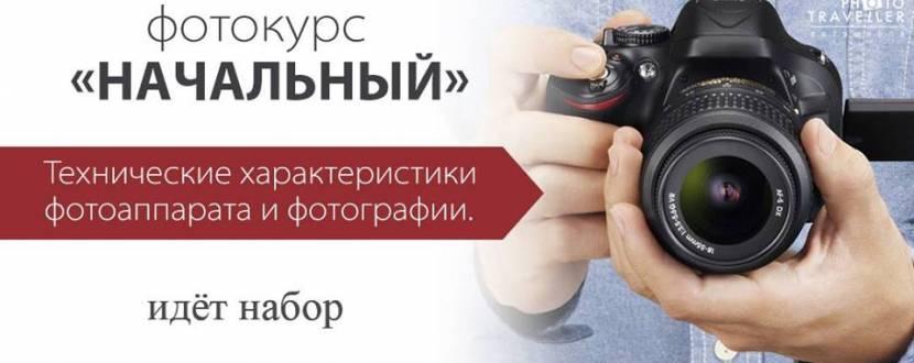 Фотокурс «Начальный»