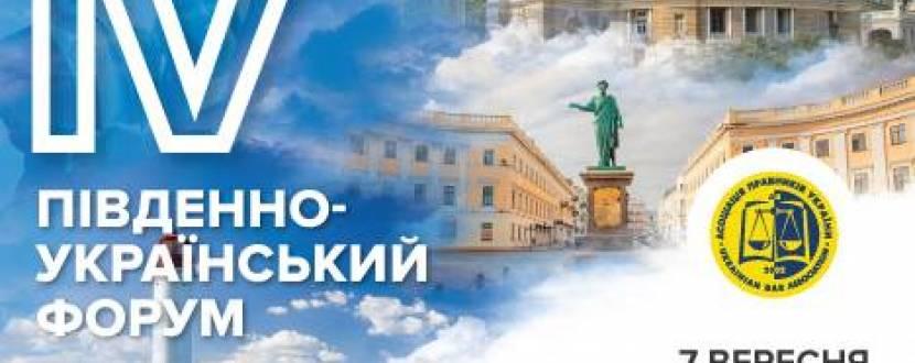 IV Южноукраинский форум