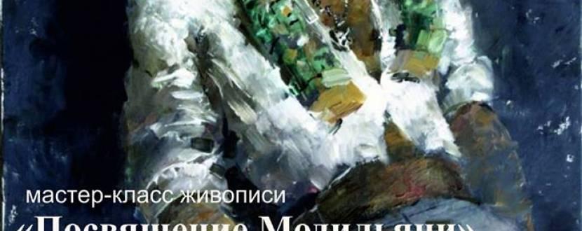 Мастер-класс живописи «Посвящение Модильяни»