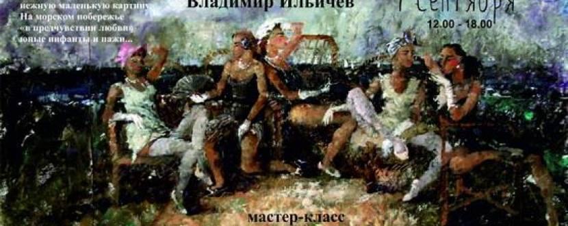 Мастер-класс живописи «Песни Вертинского»