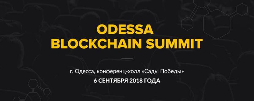 Конференция Odessa Blockchain Summit