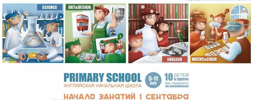 Занятия в английская начальная школе