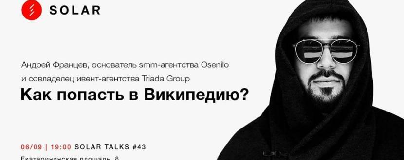 Семинар Андрея Францева «Как попасть в Википедию»