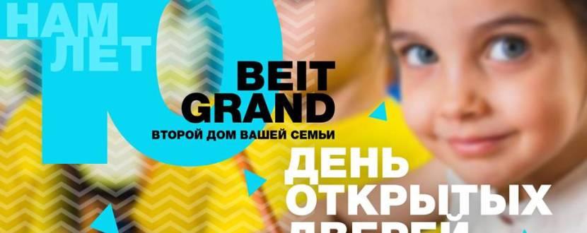 День Открытых дверей в Beit Grand