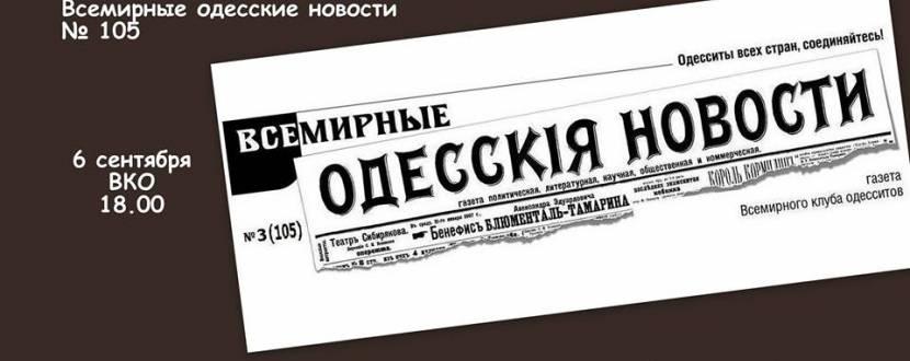 Встреча «Устный выпуск газеты: Всемирные одесские новости»