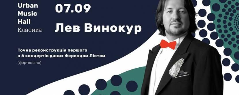 Концерт Льва Винокура «Реконструкция концерта Ференца Листа»