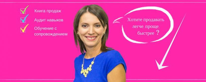 Дискуссия EBA Odesa: Sales Time