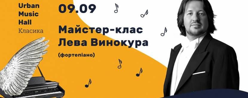 Мастер-класс для пианистов от Льва Винокура