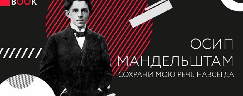 Лекция Сергея Остапенко «Осип Мандельштам»