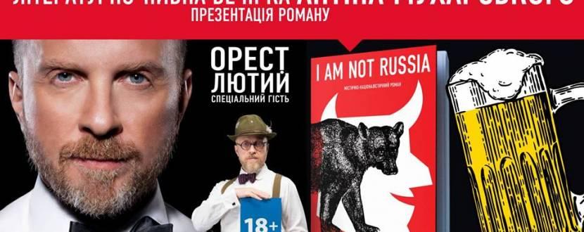 Літературно-пивна вечірка Антіна Мухарського