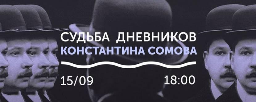 Судьба дневников Константина Сомова