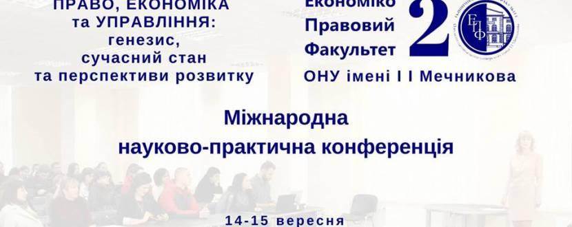 Международная научно-практическая конференция «Право, экономика и управление: генезис, современное состояние и перспективы развития»