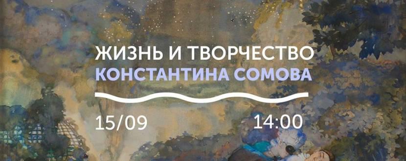 Жизнь и творчество Константина Сомова