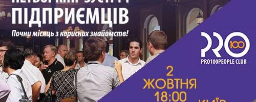 Нетворкінг-зустріч підприємців в Києві