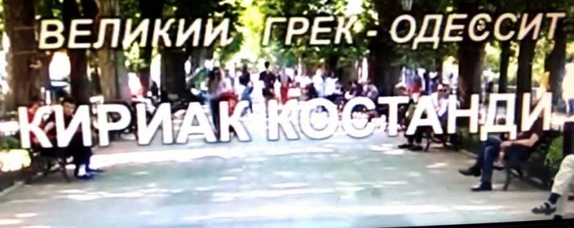 Презентация фильма «Большой грек - одессит Кириак Костанди»
