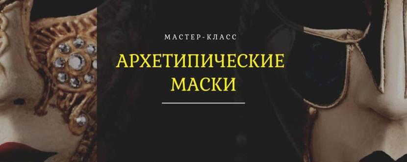 Практический мастер-класс «Архетипические Маски»