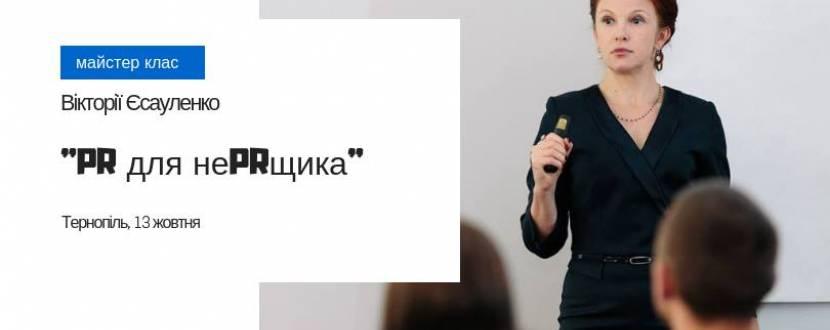 """МК Вікторії Єсауленко: «Як розповісти про свою новину світу"""""""