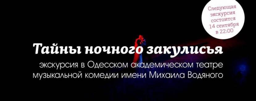 Тайны ночного закулисья в Театре Музыкальной Комедии