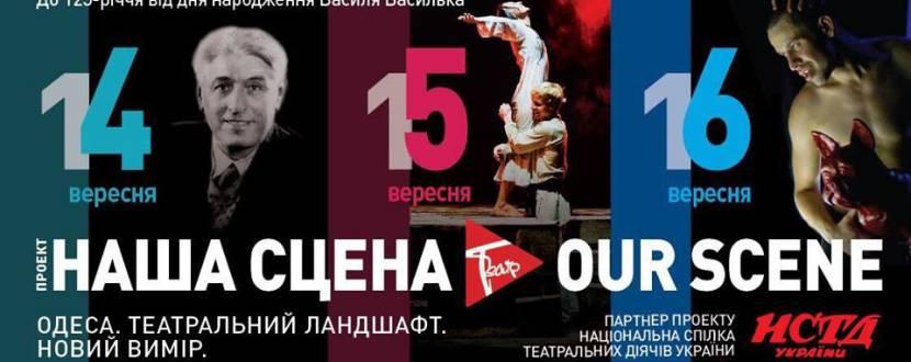 Театральний полілог на тему «Філософія театру Василька»