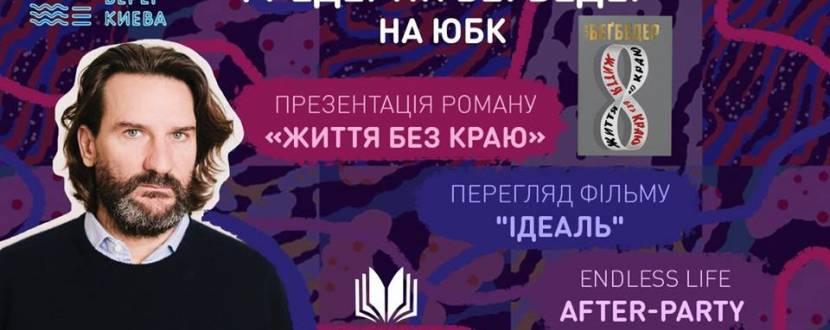 Фредерик Беґбедер на ЮБК
