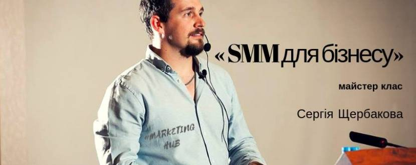 Сергій Щербаков: «SMM для бізнесу», майстер клас