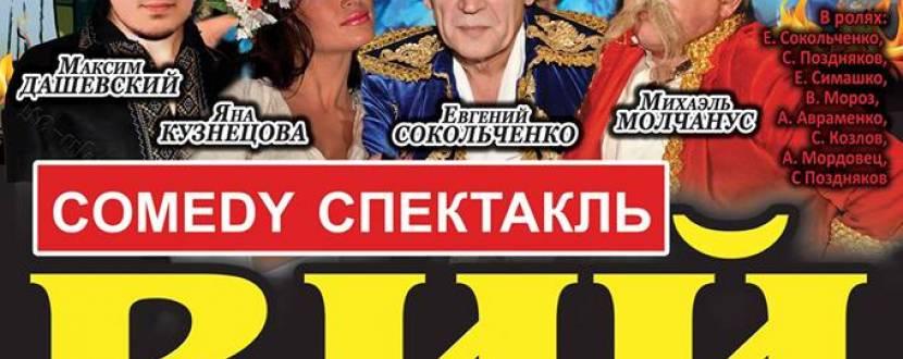 Спектакль-комедия «Вий»