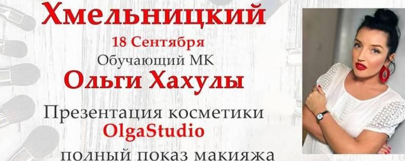 Майстер-клас-презентація косметики OlgaStudi