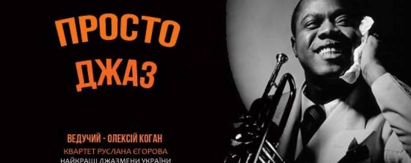Концерт «Просто джаз»