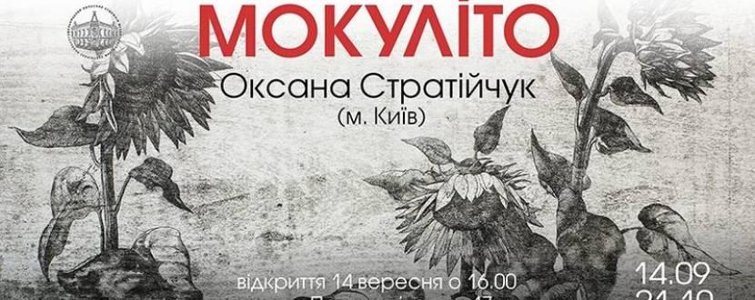 Виставка Оксани Стратійчук Мокуліто