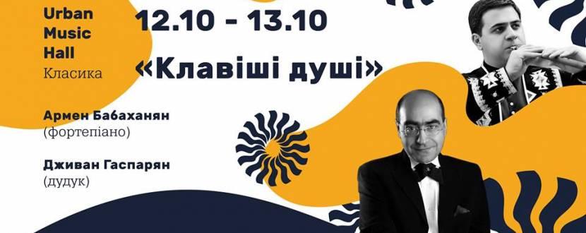 Дживан Гаспарян и Армен Бабаханян