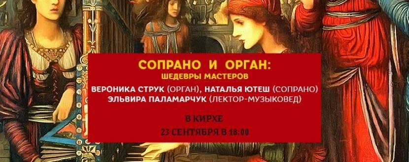 Концерт «Сопрано и орган: Шедевры мастеров»