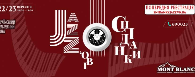 «ДЖАЗОВІ СНІДАНКИ». Музичний коворкінг, якого ще не бачила Україна