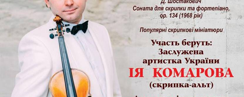 Концерт Евгения Кострицкого