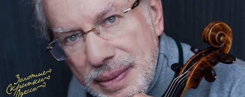 Концерт Гидона Кремера и Андрея Пушкарева