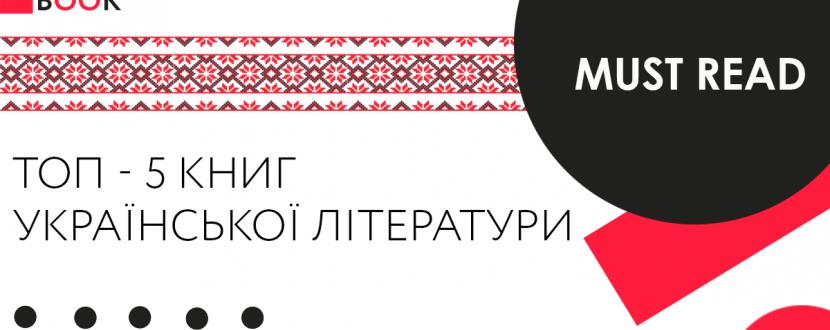 Топ-5 книг української літератури   Лекція Ірини Нечиталюк
