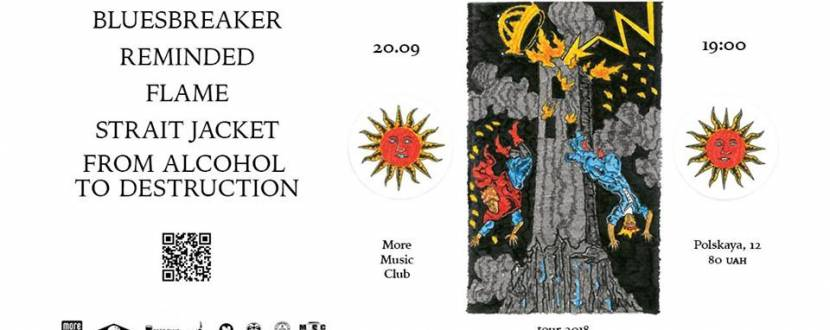 Концерт Bluesbreaker x Reminded