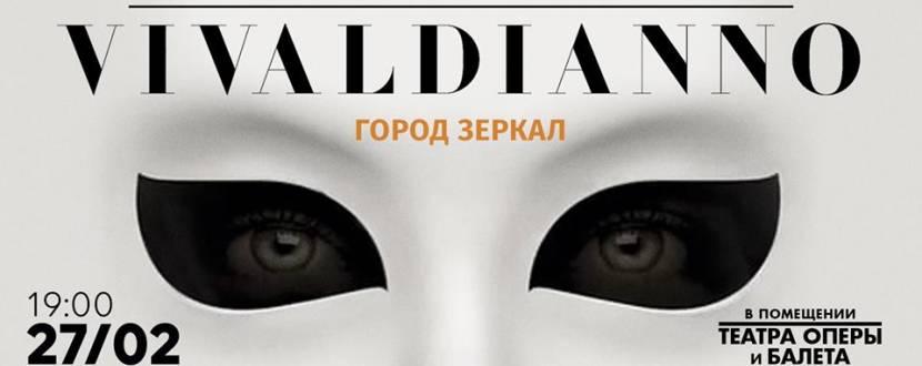 3D-шоу «Vivaldianno: Город зеркал»