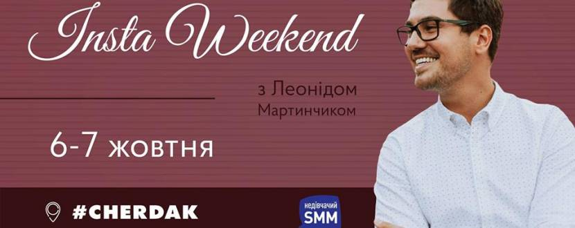 Insta Weekend з Леонідом Мартинчиком