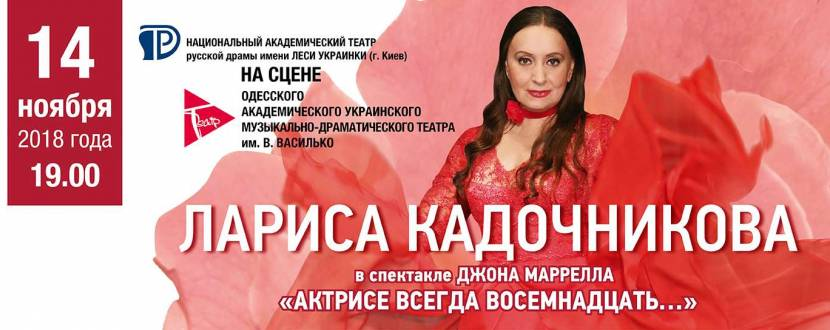 Спектакль «Актрисе всегда восемнадцать»