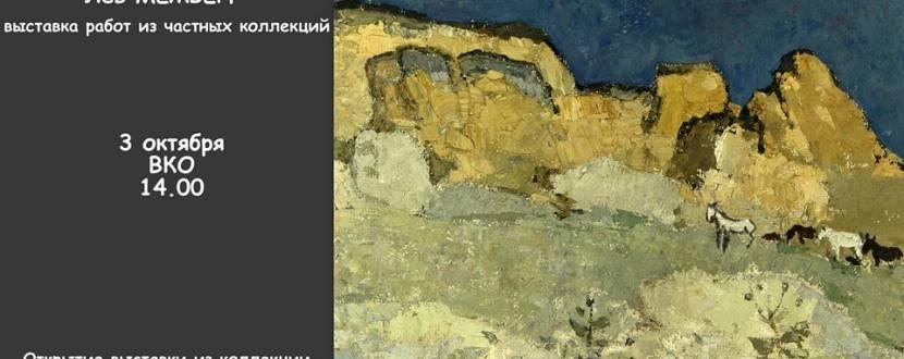 Открытие выставки работ Льва Межберга из частных коллекций